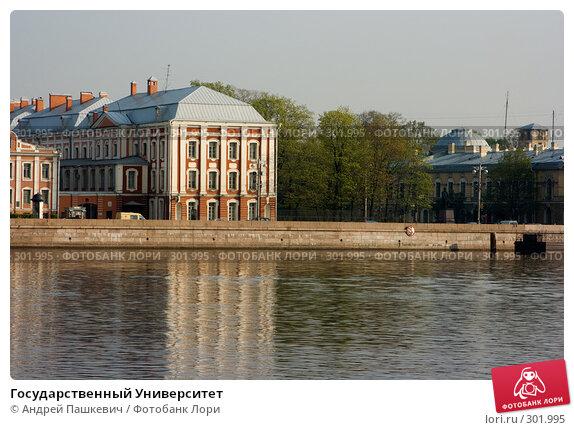 Купить «Государственный Университет», фото № 301995, снято 8 мая 2008 г. (c) Андрей Пашкевич / Фотобанк Лори