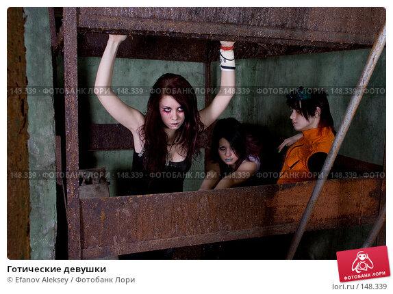 Готические девушки, фото № 148339, снято 7 декабря 2007 г. (c) Efanov Aleksey / Фотобанк Лори