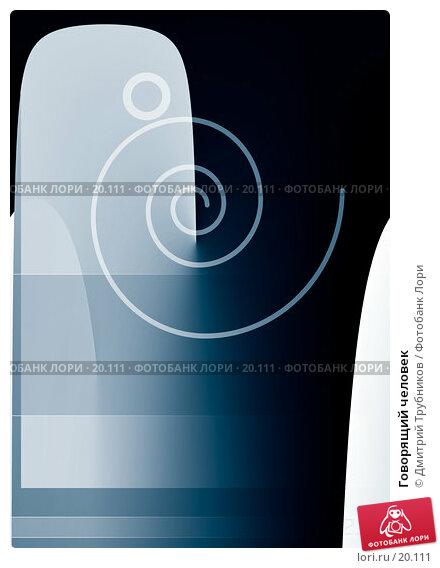 Говорящий человек, иллюстрация № 20111 (c) Дмитрий Трубников / Фотобанк Лори
