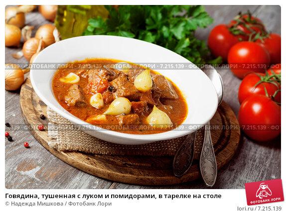Говядина тушеная с помидорами и луком