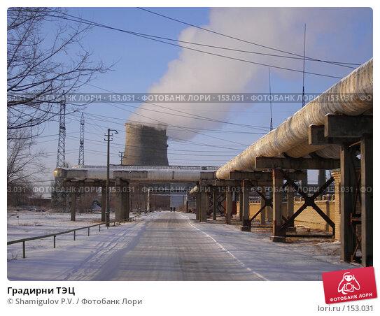 Градирни ТЭЦ, фото № 153031, снято 18 декабря 2007 г. (c) Shamigulov P.V. / Фотобанк Лори