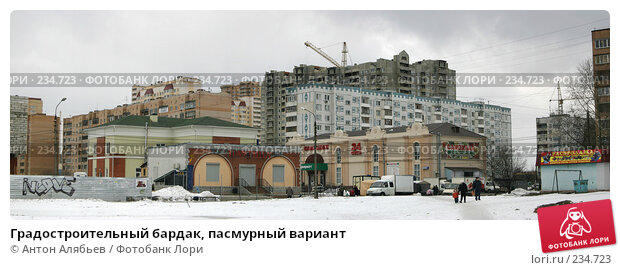 Купить «Градостроительный бардак, пасмурный вариант», фото № 234723, снято 19 апреля 2018 г. (c) Антон Алябьев / Фотобанк Лори