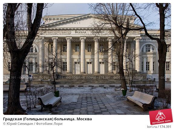 Градская (Голицынская) больница. Москва, фото № 174391, снято 5 января 2008 г. (c) Юрий Синицын / Фотобанк Лори