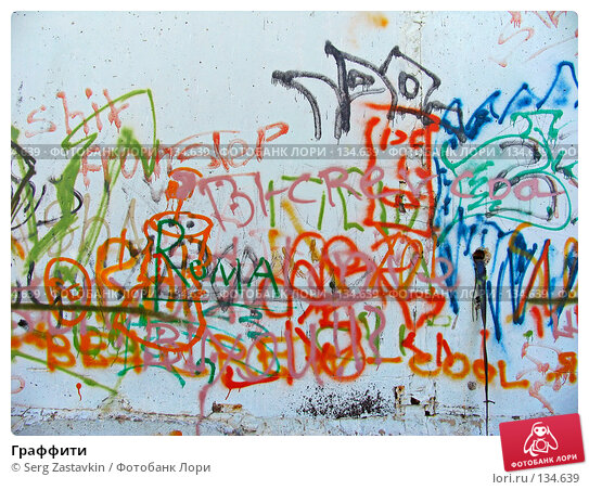 Граффити, фото № 134639, снято 6 июня 2004 г. (c) Serg Zastavkin / Фотобанк Лори