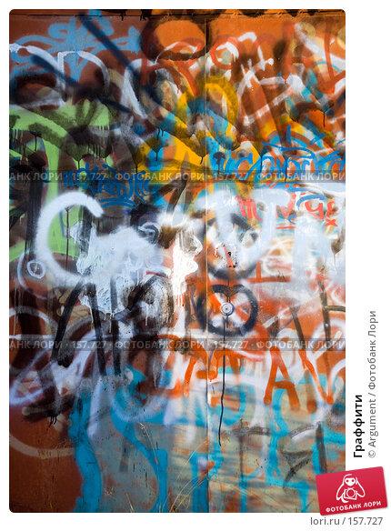 Купить «Граффити», фото № 157727, снято 30 ноября 2007 г. (c) Argument / Фотобанк Лори