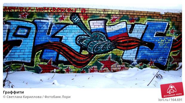 Граффити, фото № 164691, снято 22 декабря 2007 г. (c) Светлана Кириллова / Фотобанк Лори