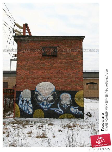 Купить «Граффити», фото № 174535, снято 13 января 2008 г. (c) АЛЕКСАНДР МИХЕИЧЕВ / Фотобанк Лори