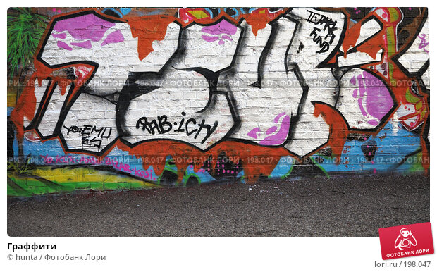 Граффити, фото № 198047, снято 25 января 2008 г. (c) hunta / Фотобанк Лори