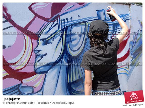 Граффити, фото № 247387, снято 5 августа 2006 г. (c) Виктор Филиппович Погонцев / Фотобанк Лори