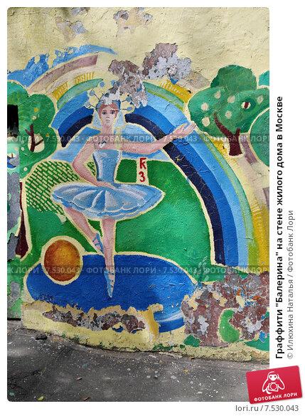 """Купить «Граффити """"Балерина"""" на стене жилого дома в Москве», эксклюзивное фото № 7530043, снято 7 июня 2015 г. (c) Илюхина Наталья / Фотобанк Лори"""