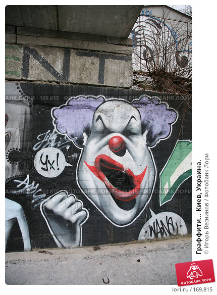 Граффити... Киев, Украина., фото № 169815, снято 3 января 2008 г. (c) Игорь Веснинов / Фотобанк Лори