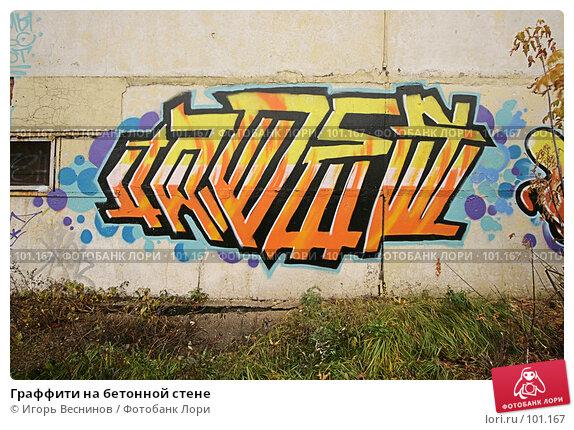 Граффити на бетонной стене, фото № 101167, снято 20 октября 2007 г. (c) Игорь Веснинов / Фотобанк Лори