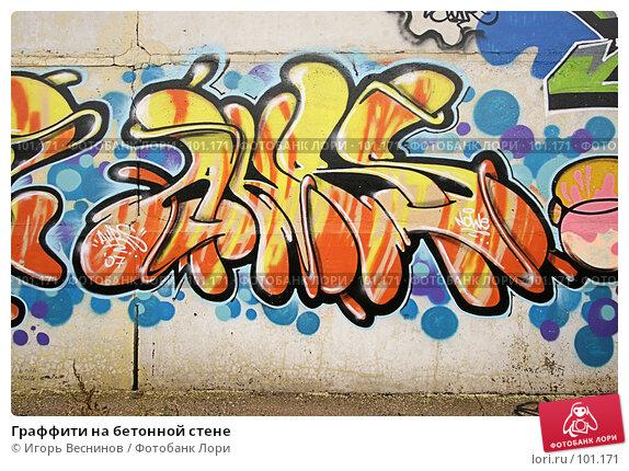 Граффити на бетонной стене, фото № 101171, снято 20 октября 2007 г. (c) Игорь Веснинов / Фотобанк Лори