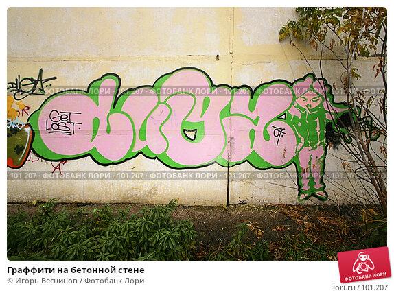 Граффити на бетонной стене, фото № 101207, снято 20 октября 2007 г. (c) Игорь Веснинов / Фотобанк Лори