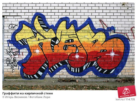Граффити на кирпичной стене, фото № 114735, снято 11 ноября 2007 г. (c) Игорь Веснинов / Фотобанк Лори