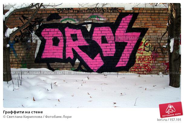 Граффити на стене, фото № 157191, снято 22 декабря 2007 г. (c) Светлана Кириллова / Фотобанк Лори