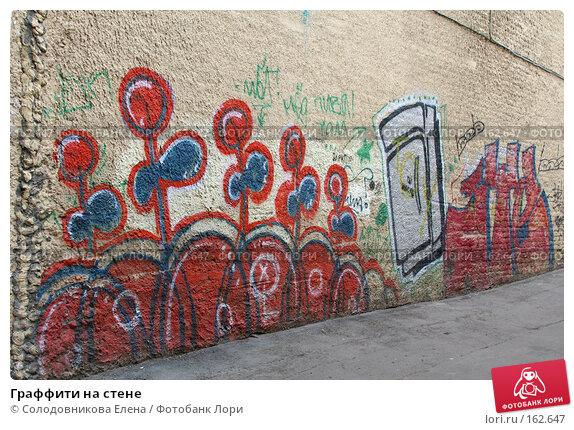 Граффити на стене, фото № 162647, снято 24 июня 2007 г. (c) Солодовникова Елена / Фотобанк Лори