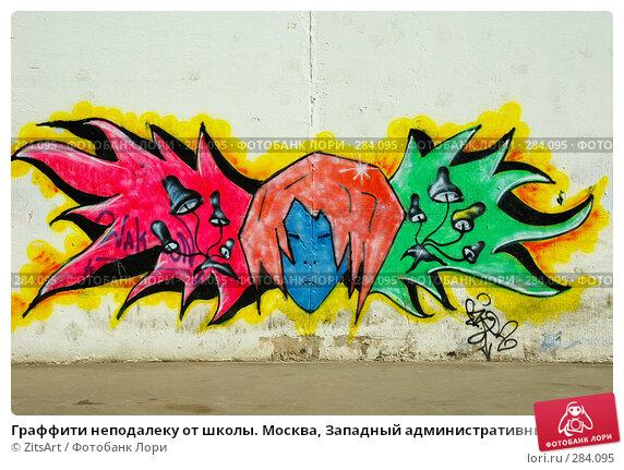 Граффити неподалеку от школы. Москва, Западный административный округ, фото № 284095, снято 12 мая 2008 г. (c) ZitsArt / Фотобанк Лори