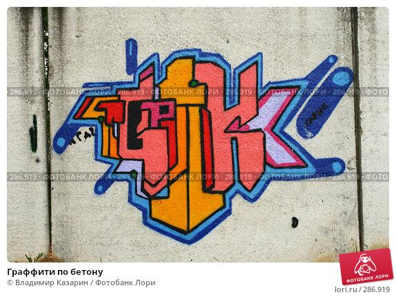 Граффити по бетону, фото № 286919, снято 15 мая 2008 г. (c) Владимир Казарин / Фотобанк Лори