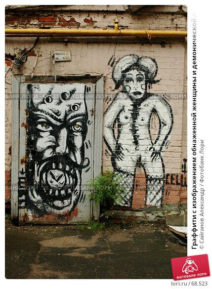 Граффити с изображением обнаженной женщины и демонической личности, фото № 68523, снято 4 августа 2007 г. (c) Сайганов Александр / Фотобанк Лори