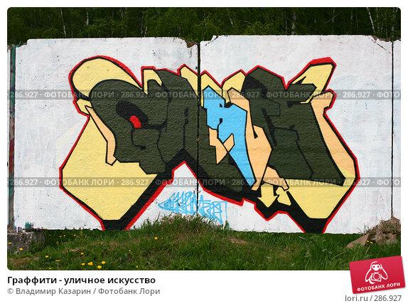 Граффити - уличное искусство, фото № 286927, снято 15 мая 2008 г. (c) Владимир Казарин / Фотобанк Лори