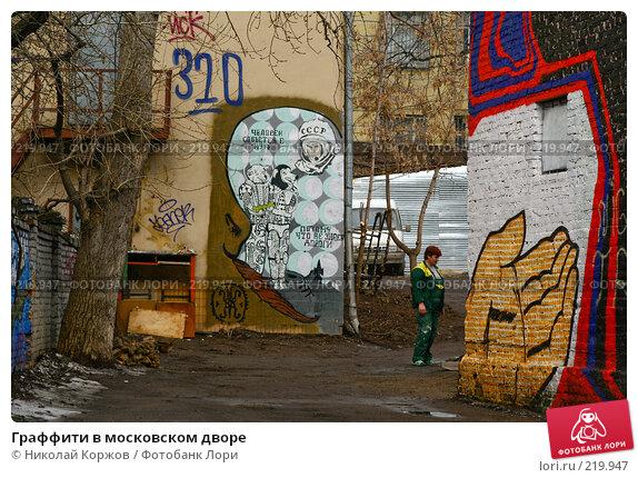 Граффити в московском дворе, фото № 219947, снято 1 марта 2008 г. (c) Николай Коржов / Фотобанк Лори