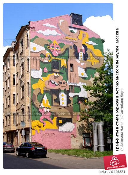 Купить «Граффити в стиле буржуа в Астраханском переулке. Москва», эксклюзивное фото № 6126551, снято 24 мая 2014 г. (c) Илюхина Наталья / Фотобанк Лори