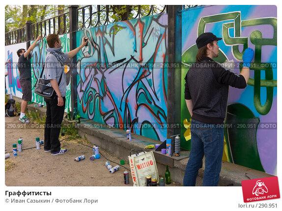Граффитисты, фото № 290951, снято 17 мая 2008 г. (c) Иван Сазыкин / Фотобанк Лори