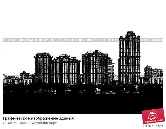 Графическое изображение здания, фото № 97551, снято 24 марта 2007 г. (c) Ольга Шаран / Фотобанк Лори