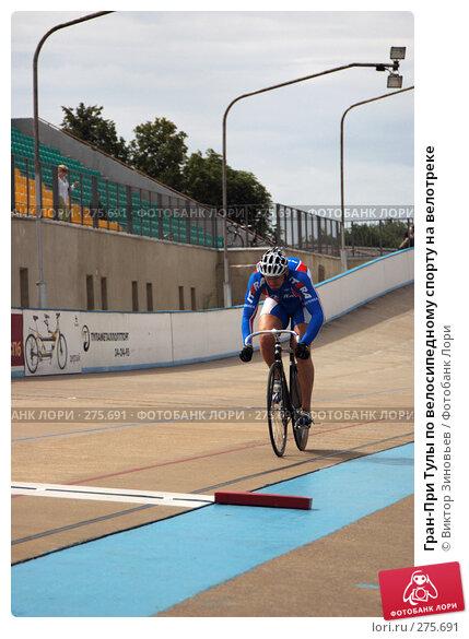 Гран-При Тулы по велосипедному спорту на велотреке, эксклюзивное фото № 275691, снято 23 июня 2007 г. (c) Виктор Зиновьев / Фотобанк Лори