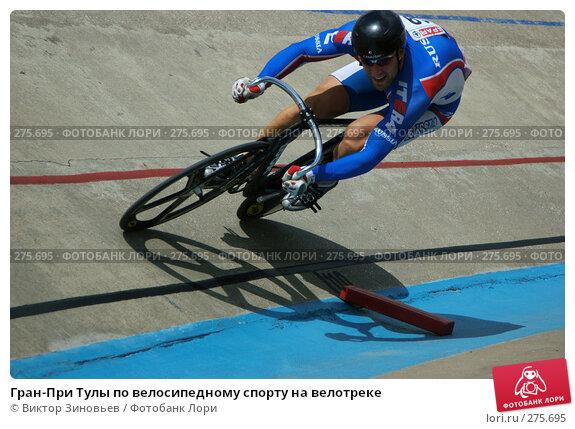 Гран-При Тулы по велосипедному спорту на велотреке, эксклюзивное фото № 275695, снято 23 июня 2007 г. (c) Виктор Зиновьев / Фотобанк Лори