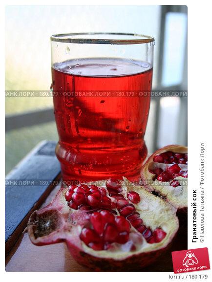 Гранатовый сок, фото № 180179, снято 2 сентября 2007 г. (c) Павлова Татьяна / Фотобанк Лори
