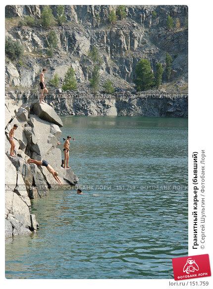 Гранитный карьер (бывший), фото № 151759, снято 20 июля 2007 г. (c) Сергей Шульгин / Фотобанк Лори