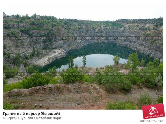 Гранитный карьер (бывший), фото № 152163, снято 17 июня 2007 г. (c) Сергей Шульгин / Фотобанк Лори