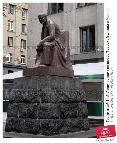 Гранитный В. И. Ленин сидит во дворе Тверской улицы в Москве, фото № 67631, снято 31 июля 2007 г. (c) Чертопруд Сергей / Фотобанк Лори