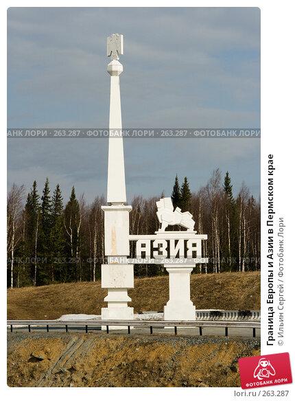 Граница Европы и Азии в Пермском крае, фото № 263287, снято 19 апреля 2008 г. (c) Ильин Сергей / Фотобанк Лори