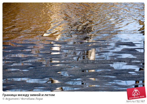 Граница между зимой и летом, фото № 52167, снято 17 апреля 2007 г. (c) Argument / Фотобанк Лори