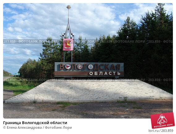 Граница Вологодской области, фото № 283859, снято 17 июня 2006 г. (c) Елена Александрова / Фотобанк Лори