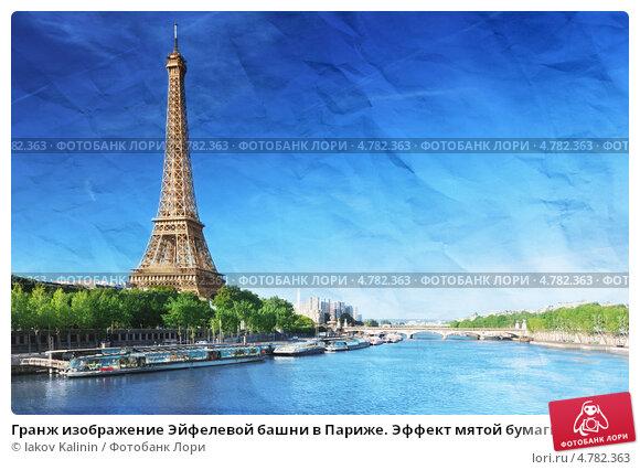 Купить «Гранж изображение Эйфелевой башни в Париже. Эффект мятой бумаги», фото № 4782363, снято 17 июня 2012 г. (c) Iakov Kalinin / Фотобанк Лори