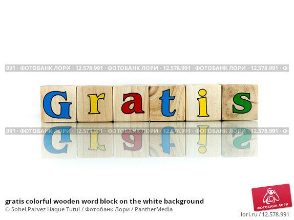 Купить «gratis colorful wooden word block on the white background», фото № 12578991, снято 20 апреля 2019 г. (c) PantherMedia / Фотобанк Лори