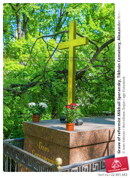 Купить «Grave of reformist Mikhail Speransky, Tikhvin Cemetery, Alexander Nevsky Lavra, Saint Petersburg, Russia.», фото № 22491683, снято 1 июня 2015 г. (c) age Fotostock / Фотобанк Лори