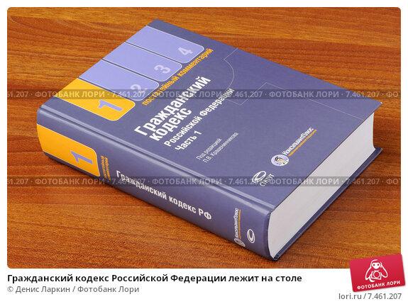 Гражданский кодекс Российской Федерации лежит на столе, фото № 7461207, снято 30 апреля 2015 г. (c) Денис Ларкин / Фотобанк Лори