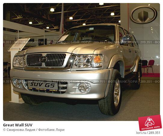 Great Wall SUV, фото № 289351, снято 24 апреля 2008 г. (c) Смирнова Лидия / Фотобанк Лори
