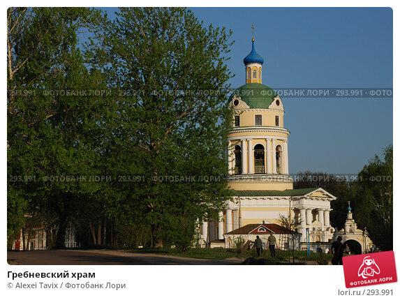 Гребневский храм, эксклюзивное фото № 293991, снято 3 мая 2008 г. (c) Alexei Tavix / Фотобанк Лори