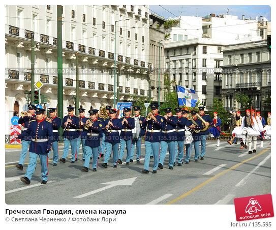 Греческая Гвардия, смена караула, фото № 135595, снято 18 ноября 2007 г. (c) Светлана Черненко / Фотобанк Лори