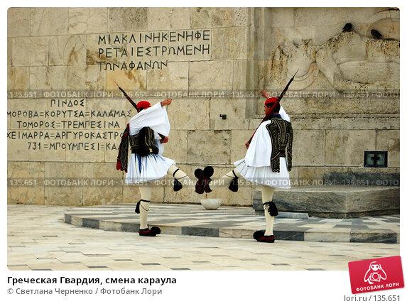 Греческая Гвардия, смена караула, фото № 135651, снято 18 ноября 2007 г. (c) Светлана Черненко / Фотобанк Лори