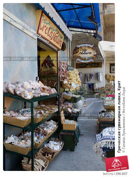 Купить «Греческая сувенирная лавка, Крит», фото № 296607, снято 30 апреля 2008 г. (c) Галина Лукьяненко / Фотобанк Лори