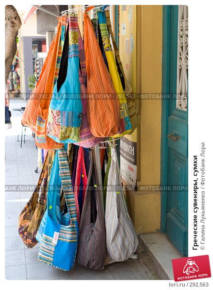 Купить «Греческие сувениры, сумки», фото № 292563, снято 30 апреля 2008 г. (c) Галина Лукьяненко / Фотобанк Лори