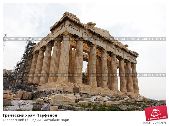 Греческий храм Парфенон, фото № 240991, снято 24 октября 2016 г. (c) Кравецкий Геннадий / Фотобанк Лори