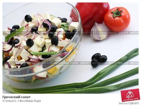Греческий салат, фото № 238971, снято 31 марта 2008 г. (c) Ольга С. / Фотобанк Лори